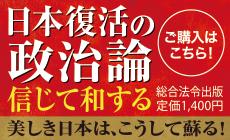 日本復活の政治論