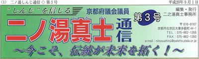shinji_news_vol3