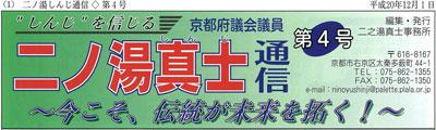 shinji_news_vol4