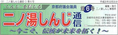 shinji_news_vol6