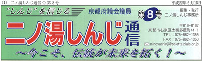 shinji_news_vol8