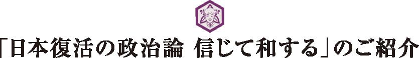「日本復活の政治論 信じて和する」のご紹介