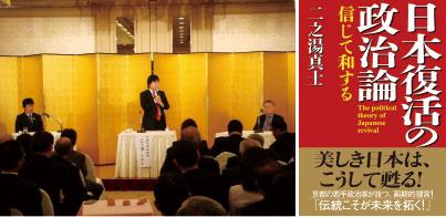 「日本復活の政治論-信じて和する-」出版記念パーティー