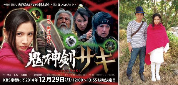 『鬼神剣サキ』TV放映