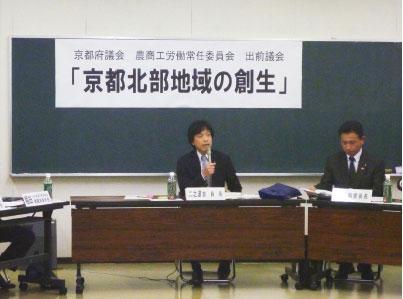 京都府議会 農商工労働委員会 委員長