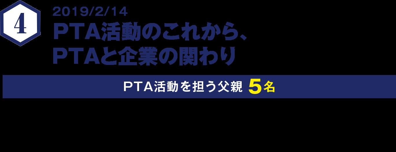 PTA活動のこれから、PTAと企業の関わり
