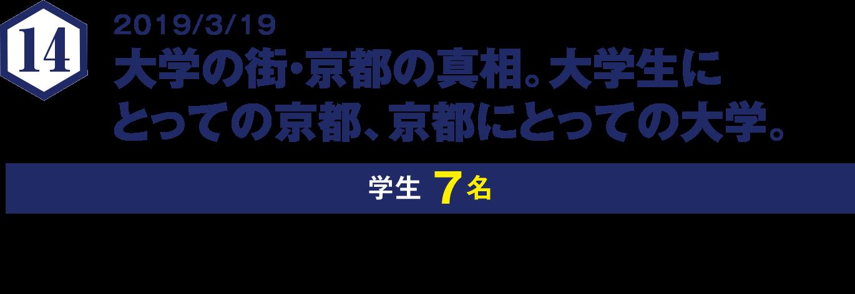 大学の街・京都の真相。大学生にとっての京都、京都にとっての大学。