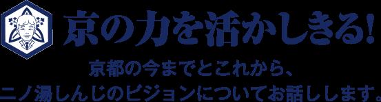 府市協調を深化!施設統合に加えて共同戦略を!文化庁が来る京都から芸術・文化で地域を興す!