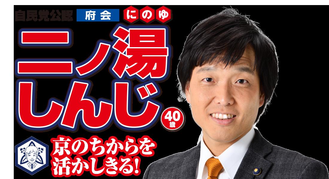 自民党公認 府会 二ノ湯しんじ