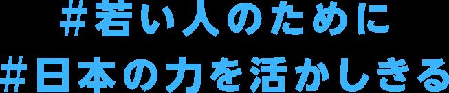 #若い人のために #日本の力を活かしきる